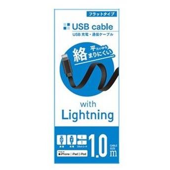 ウイルコム MFIライトニング充電通信ケーブル フラットタイプ 1m(ブラック) ICU-F100L-A1BK 返品種別A