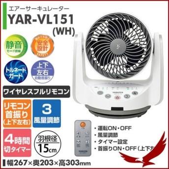 サーキュレーター 首振り 上下左右 山善 静音 おしゃれ 扇風機 卓上 省エネ 空調家電 コンパクト 小型 循環 スリム 換気 節電 YAR-VL151
