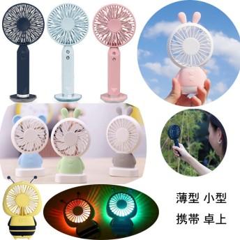扇風機 手持ち扇風機 携帯扇風機 ハンディファン ハンディ扇風機 USB充電式 小型 2000mAhリチューム電池で、10時間連続使用 3段階風量調節 超強力風量 カラフルライト付き