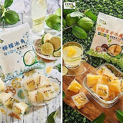 老實農場‧冰角系列(檸檬x5袋+百香果x5袋)