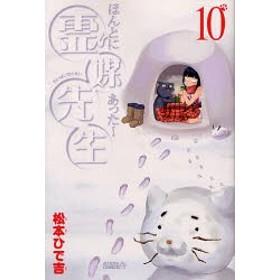 【新品】【本】ほんとにあった!霊媒先生 10 松本ひで吉/著