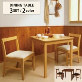 ダイニング3点セット 2人掛け 木製 テーブル イス リビングダイニングセット ダイニングテーブルセット KOE-0176