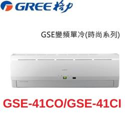 五千元好禮瘋狂送★GREE格力6-8坪變頻冷專分離式冷氣 GSE-41CO/GSE-41CI