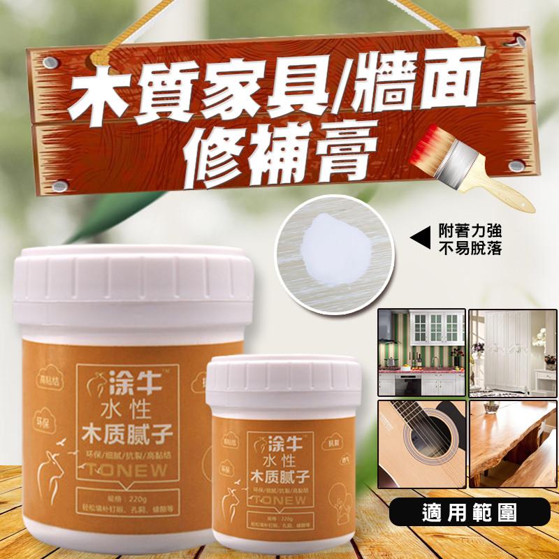 木質家具牆面修補膏