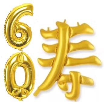 還暦祝い 装飾 バルーン 寿 ビッグ ゴールド 数字 60