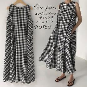 ロングワンピース 綿麻ワンピース ノースリーブ チェック柄 ゆったり 韓国ファッション