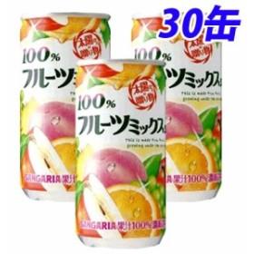 サンガリア フルーツミックス 100% 190g×30缶