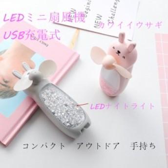 ミニ扇風機 ウサギミニファンUSB充電 流砂 LEDナイトライト かわいい 学生 携帯 コンパクト アウトドア 充電式 電池不要 usb 手持ち