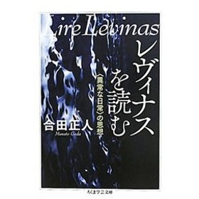 レヴィナスを読む/合田正人