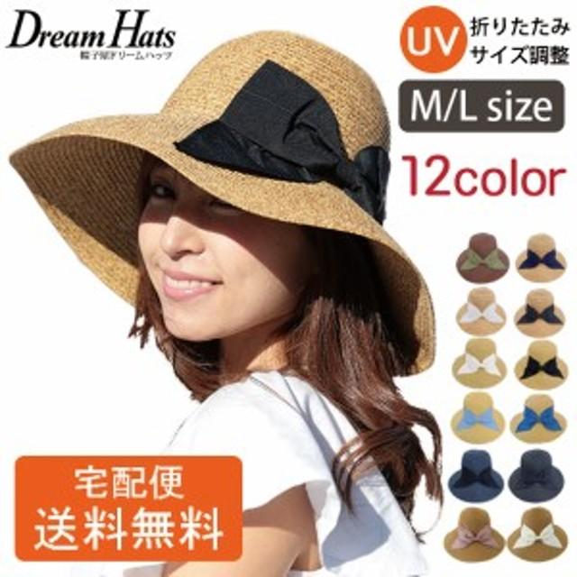 ed0254e411132a 帽子 麦わら帽子 レディース 夏 uv 折りたたみ UVカット 100% 大きいサイズ 頭 大きい ストロー