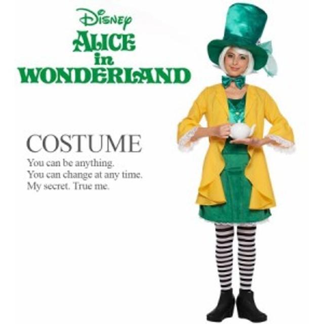 即納 マッドハッター アリス ワンダーランド 公式 ハロウィン コスプレ 衣装 ディズニーレディース 女性 ルービーズ