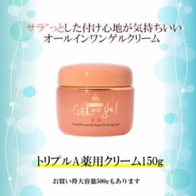 ゲルアンドゲルクリームトリプルA薬用(150g)ヒアルロン酸配合 医薬部外品 低刺激 敏感肌