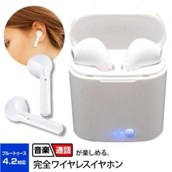 ワイヤレス イヤホン Bluetooth 完全独立型 完全ワイヤレス 両耳 片耳 イヤフォン iPhoneX ブルートゥース アイフォン アンドロイド スマ