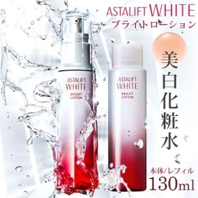 【定形外送料無料】アスタリフト ホワイト ブライトローション 130ml <美白化粧水> 選べる本体/レフィル