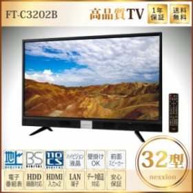 フリーダム ネクシオン 外付けHDD留守録対応 32V型 地上/BS/110度CSデジタルハイビジョン液晶テレビ