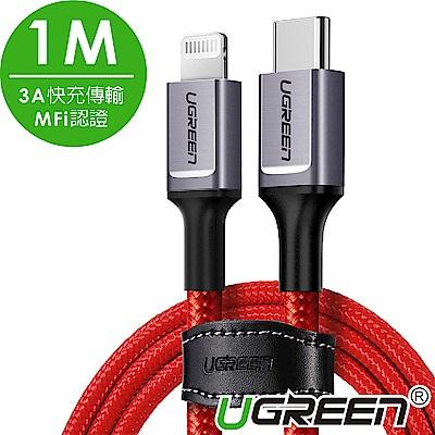 綠聯 蘋果MFi認證USB Type-C to Lightning 3A快充傳輸線1M