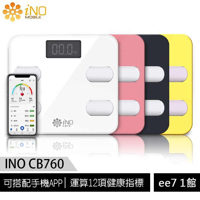 iNO CB760高準度藍牙APP體重計