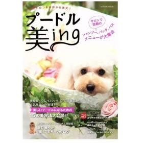 プードル美ing ウチのコも今日から美犬! タツミムック/辰巳出版(その他)