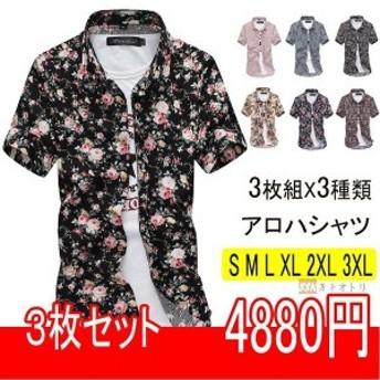 カジュアルシャツ メンズ 半袖 アロハシャツ 3枚セット 花柄 半袖シャツ シャツ 夏 サマー おしゃれ