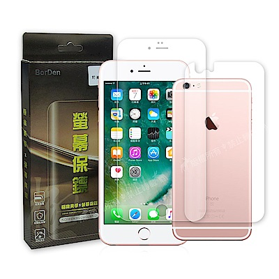 BorDen螢幕保鏢 iPhone 6s Plus 5.5吋 滿版自動修復保護膜(前後膜)