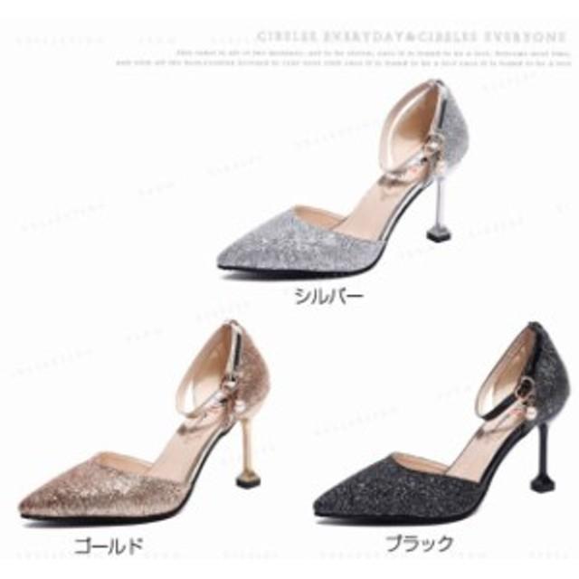 24f7b678bb1 ポインテッドトゥ 人気 美 ハイヒール キラキラ ピンヒール レディース 痛くない パンプス パーティー 靴 結婚式