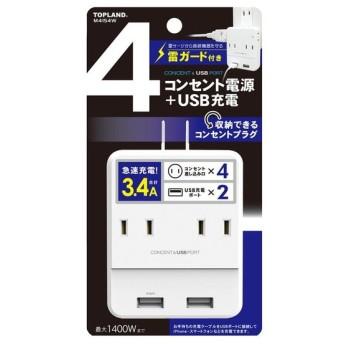 トップランド USBスマートタップ3.4A M4154W コンセント電源 USB充電 テーブルタップ 電源タップ 180度回転スイングプラグ
