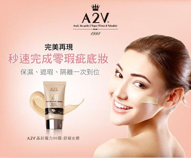 長榮生醫 - A2V草本礦物粉底液