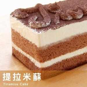 提拉米蘇 長條蛋糕 19.5cm*6.5cm