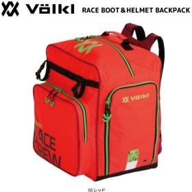 19-20 VOLKL(フォルクル)【限定パック/数量限定】 RACE BOOT&HELMET BACKPACK(レースブーツ&ヘルメットバックパック)169552【ブーツバックパック】