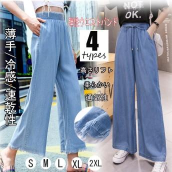 選べる7type薄手ワイドパンツ 快適/夏のソフトワイドレッグパンツ/大きいサイズのルーズジーンズ/.通気性のあるアイスシルクワイドレッグパンツ