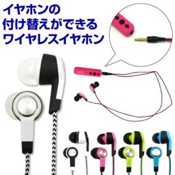 ワイヤレスイヤホン Bluetooth イヤホン ブルートゥース カラフル ロングタイム再生 ハンズフリー 通話 音楽 iPhone アイフォン アンドロ