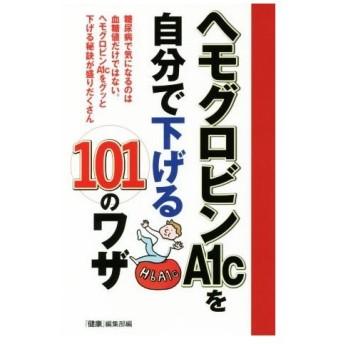 ヘモグロビンA1cを自分で下げる101のワザ/『健康』編集部(編者)