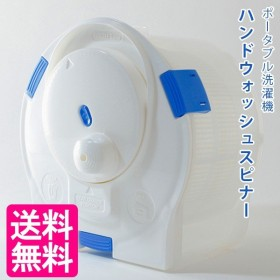 セントアーク ポータブル洗濯機 ハンドウォッシュスピナー 手動 衣類用脱水機 電気不要