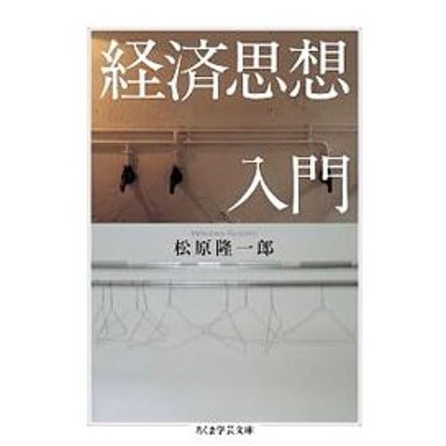 経済思想入門/松原隆一郎