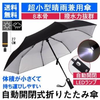 日傘 LED搭載 折りたたみ傘 折り畳み傘 自動開閉 高強度グラスファイバー LED搭載 雨具 撥水 丈夫 対強風 おしゃれ 折畳傘big_ki