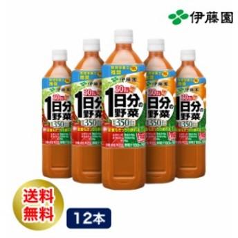 伊藤園 送料無料 1日分の野菜 ペットボトル (900g×12本入) 野菜ジュース フルーツジュース 1ケース