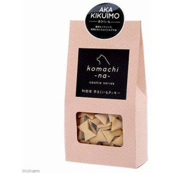 komachi-na- クッキー 赤きくいも 35g 国産 無着色 無添加 ドッグフード