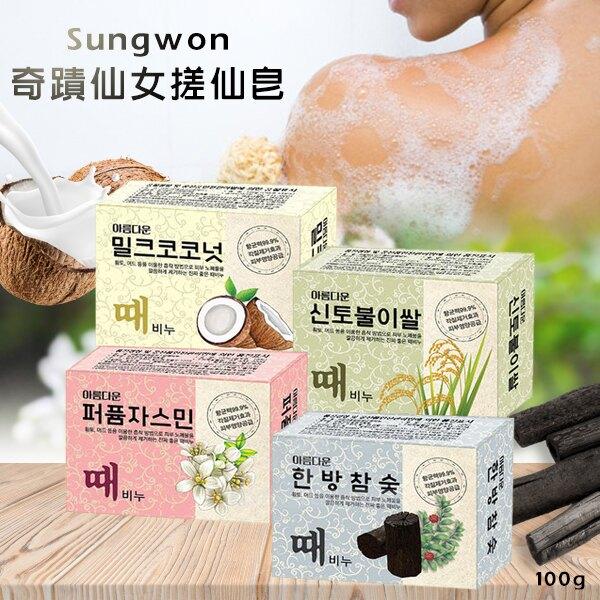 韓國 Sungwon BEAUTIFUL MIRACLE 奇蹟仙女搓仙皂 100g