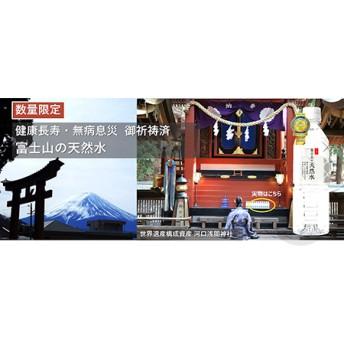 【健康祈願ラベル】富士山の天然水 500ml×24本1箱
