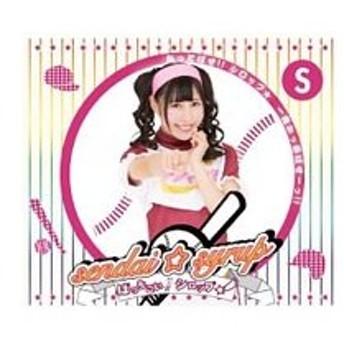 sendai☆syrup/ばっちこい!!シロップ(石川紗希盤)