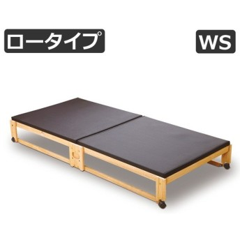 中居木工 折りたたみ カラー畳 ベッド ロータイプ WSサイズ NK-2713 日本製[送料無料※][代引不可]