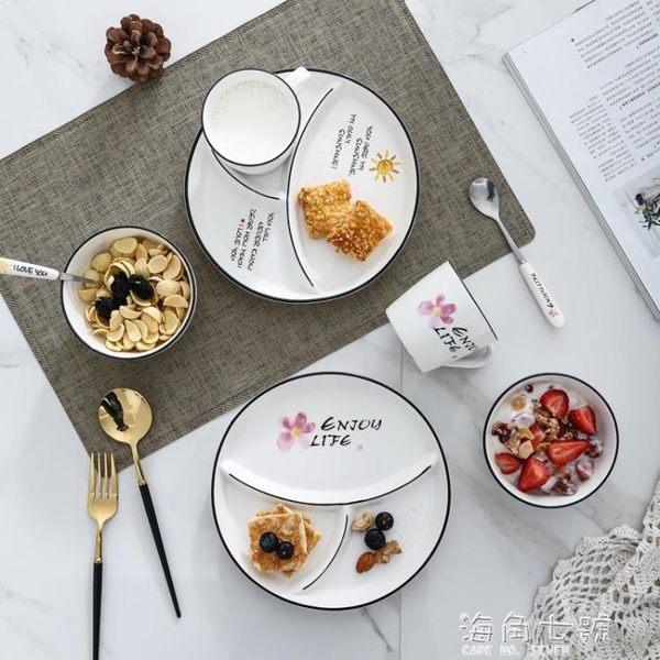 北歐盤子家用早餐碗盤陶瓷減肥餐具兒童可愛一人食分格餐盤下午茶 海角七號