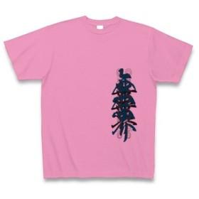 有効的異常症候群無界参後◆アート◆文字◆ロゴ◆ヘビーウェイト◆半袖◆Tシャツ◆ピンク◆各サイズ選択可