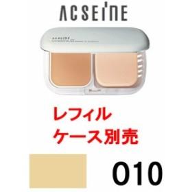 アクセーヌ クリーミィファンデーション PV O10 レフィル ケース 別売 acseine - 定形外送料無料 -