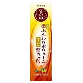 ロート製薬 50の恵 髪ふんわりボリューム育毛剤 160ml