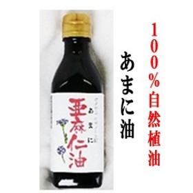 亜麻仁油 アマニ油 190g 食用 オメガ アルファリノレン酸 αリノレン酸 あまに オイル oil おすすめ ダイエット