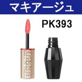 マキアージュ 口紅 エッセンスジェルルージュ PK393 資生堂 - 定形外送料無料 -
