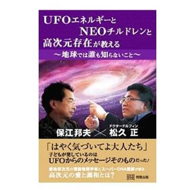 UFOエネルギーとNEOチルドレンと高次元存在が教える〜地球では誰も知らないこと〜/保江邦夫