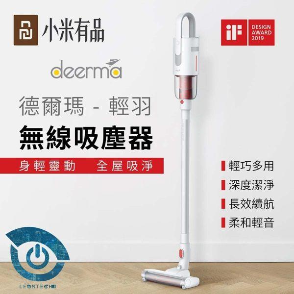小米米家 2019新上市 德爾瑪手持無線吸塵器 除塵蟎吸塵器 大功率大吸力低損耗 長續航