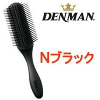 ヘアブラシ デンマンブラシ D-4 【 Nブラック 】[ DENMAN / ブラシ / d4 / ブローブラシ髪 ]【tg_tsw_7】 - 定形外送料無料 -